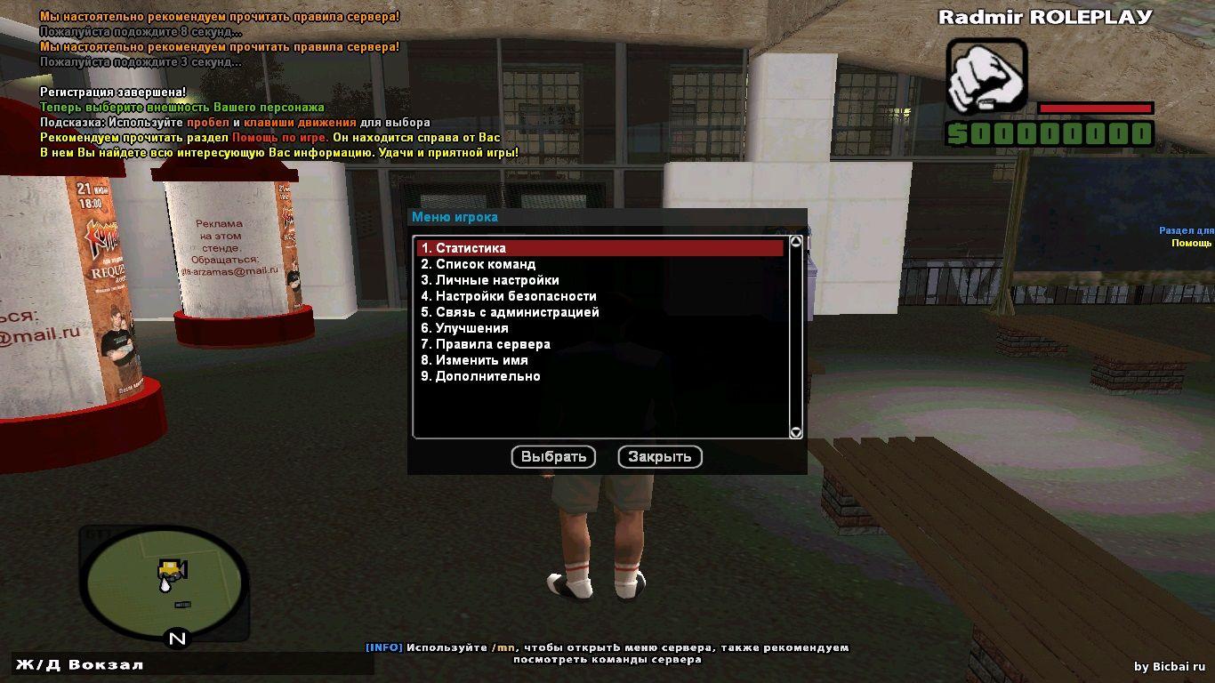 CR:MP 0.3e Мод проекта Stage RolePlay - Готовые серверы (моды) 100